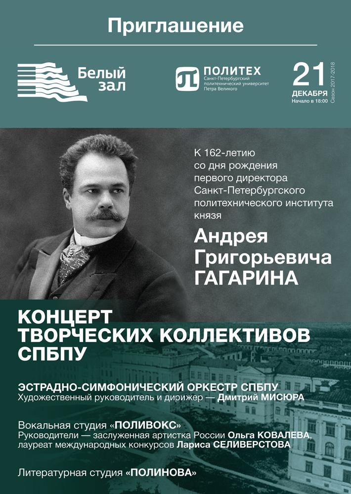 Концерт творческих коллективов СПбПУ