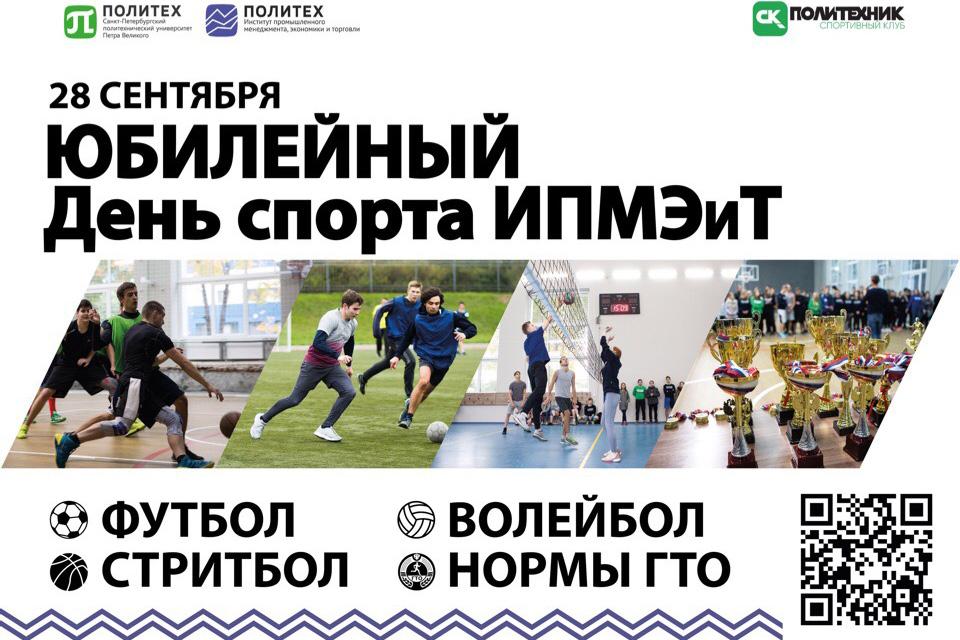 День спорта ИПМЭиТ