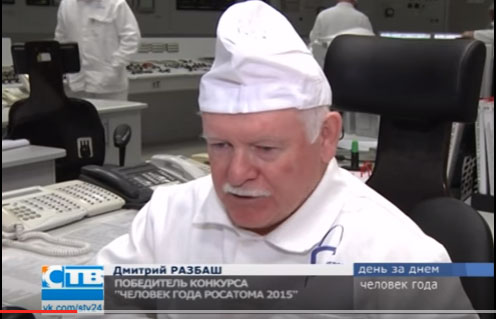 Дмитрий Разбаш - «Человек года Росатома '2015» в номинации «Наставник года»