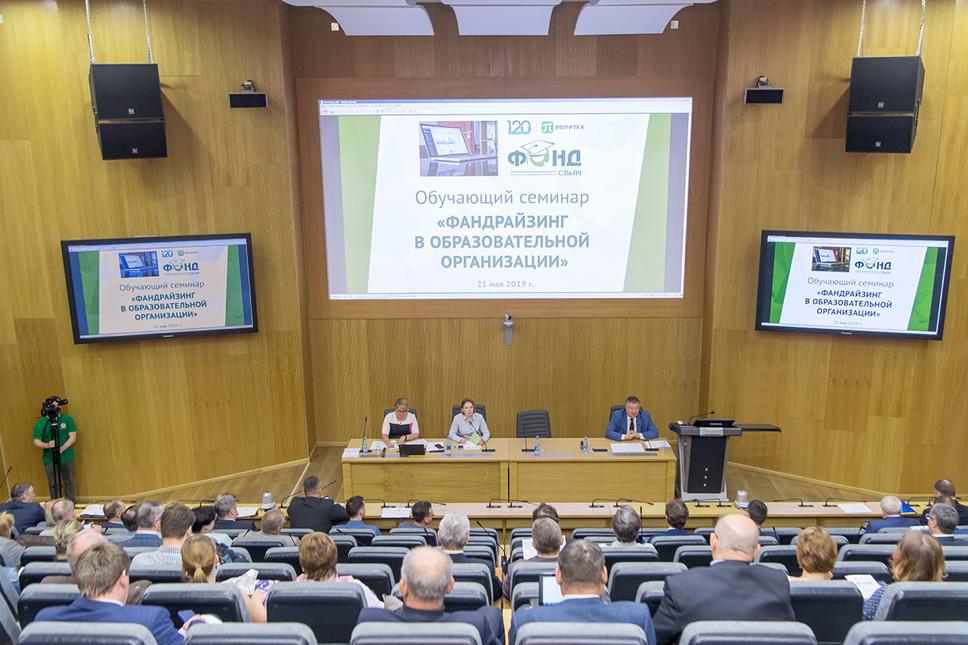 В СПбПУ прошел обучающий семинар «Фандрайзинг в образовательной организации»