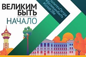 Поздравление Ректора А.И. Рудского с Днём знаний