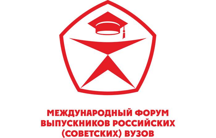 Международный форум выпускников российских (советских) вузов