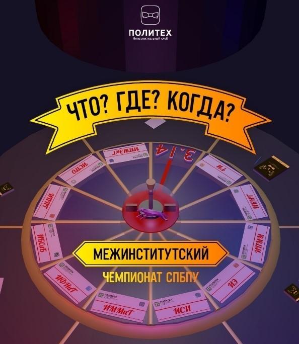 Межинститутский чемпионат СПбПУ по «Что? Где? Когда?» 2019 г.